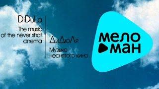 ДиДюЛя - Музыка неснятого кино (Альбом 2007)