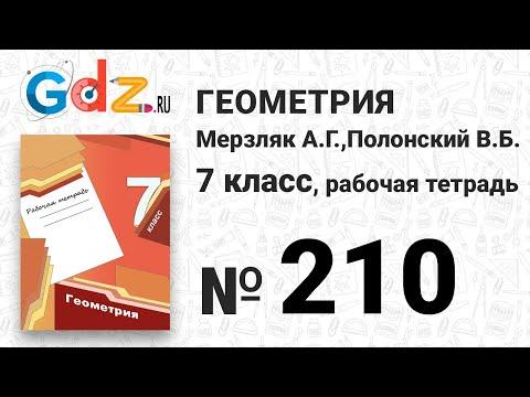 № 210 - Геометрия 7 класс Мерзляк рабочая тетрадь