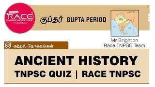 GUPTA PERIOD | ANCIENT HISTORY | TNPSC QUIZ | Race TNPSC