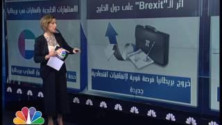 ماذا يخسر العرب بخروج بريطانيا من الاتحاد الأوروبي؟ - ساسة بوست