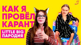 LITTLE BIG — UNO (ПАРОДИЯ) РЕАКЦИЯ