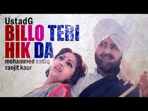 Billo Teri Hik Da | UstadG (Mohan Lall) ft. Mohammed Sadiq & Ranjit Kaur | Latest Punjabi Songs 2017