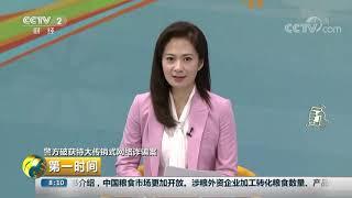 《第一时间》 20191015 2/2| CCTV财经