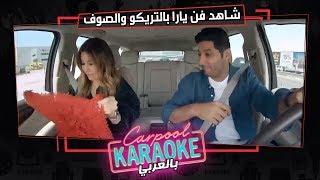 بالعربي Carpool Karaoke | شاهد فن يارا بالتريكو والصوف فى كاربول بالعربي - الحلقة 10