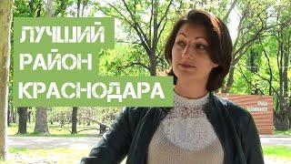 Какой район самый лучший в Краснодаре? Отзывы переехавших о районах Краснодара