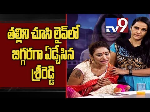 Sri Reddy gets emotional seeing mother's interview || Tollywood Casting Couch - TV9