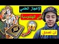 كيف تنبأ محمد بعلامات الساعة التي تحققت  _  الأعجاز الهندوسية أقوى من القرآن