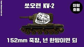 KV-2은 너무 사기 라니깐! - 월탱 엑스박스