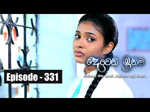Deweni Inima | Episode 331 14th May 2018