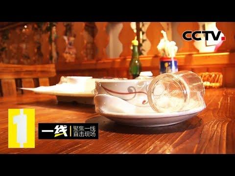 《一线》 不准洗碗:消毒