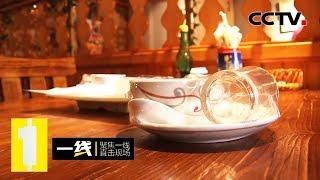 《一线》 20191129 不准洗碗| CCTV社会与法