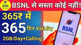365₹ में 365 दिन 2GB/Day+Calling* | Bsnl Validity Recharge | BSNL Plan 2020 | BSNL News | BSNL