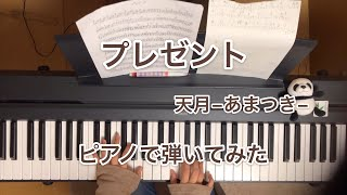 こんにちは。未羽です。 今回は、天月さんのプレゼントをピアノで弾いてみました。 久しぶりの天月さんの曲の弾いてみたでしたが、素敵で楽し...