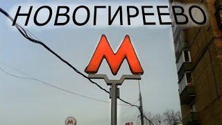 Новогиреево. Московский метрополитен