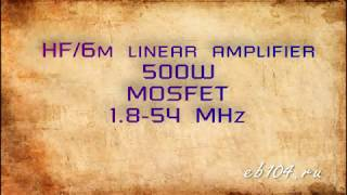 HF/6m 500W Linear Amplifier MOSFET 5\