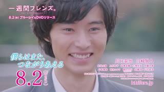 映画『一週間フレンズ。』 8月2日(水)Blu-ray&DVD発売! 豪華版の映像...