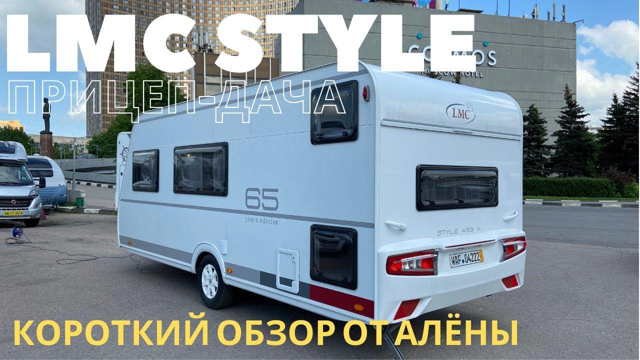 Дом на колесах LMC Style в России. Обзор от Алёны.