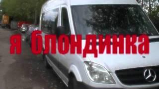 Служба заказа микроавтобусов в Москве.(, 2011-11-14T13:42:22.000Z)