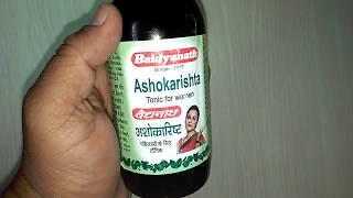Ayurvedic Home Remedy For Irregular Periods | Ashokarishta Tonic For Women  पीरियड प्रॉब्लम करे दूर