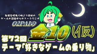 【定期配信 第72回】O2PAIの金10【ゲーム系雑談ラジオ】テーマ『好きなゲームの乗り物』