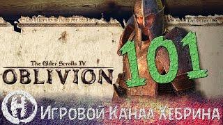 Прохождение Oblivion - Часть 101 (Адамус Филида)