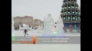 Строительство ледового городка окончено.