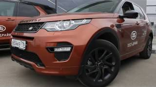 2019 Land Rover Discovery Sport. Start Up, Engine, And In Depth Tour.