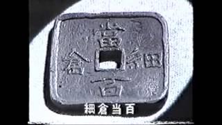 B2 細倉鉱山(閉じられたヤマの歴史) 01
