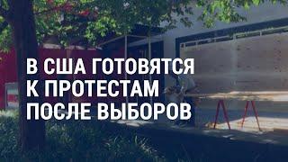 Исторические выборы в США   АМЕРИКА   03.11.20