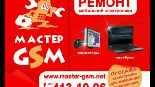 Master GSM 10s NEW DivX(Срочный ремонт сотовых телефонов, iPhone, iPad, iPod, GPS навигаторов, электронных книг, ноутбуков, фотоаппаратов,..., 2012-09-04T19:59:17.000Z)