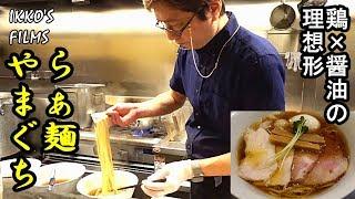 西早稲田にある鶏清湯ラーメンの超人気店「らぁ麺 やまぐち」の特製 鶏そばが凄かった!【IKKO''S FILMS】【品川イッコー】