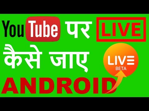 How to Live Stream & Broadcast on YouTube on your Android Mobile Phone
