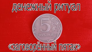 Заговор на монету для удачи и денег