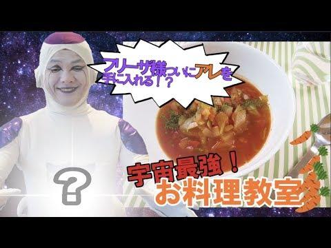 【ダイエットの続きをはじめましょうか?】脂肪燃焼スープで、フルパワーの巻