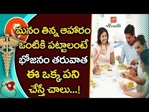 The Best Things To Do For Good Health After Eating Food | Health Tips In Telugu | YOYO TV Health