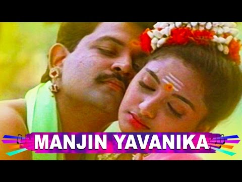 Manjin Yavanika Lyrics - Mayoora Nritham Malayalam Movie Songs Lyrics