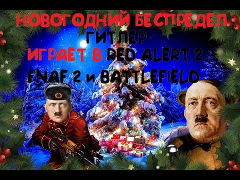 НОВОГОДНИЙ БЕСПРЕДЕЛ ! ГИТЛЕР ИГРАЕТ В RED ALERT 2 , FNAF 2 , BATTLEFIELD 1942 !