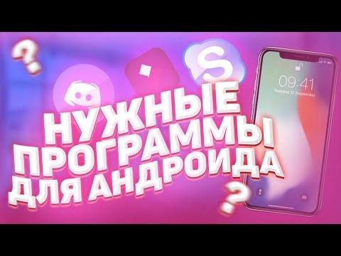 Топ 5 Нужных Приложений Для Смартфона На 2020 Год (Android)