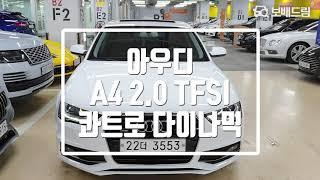 2014 아우디 A4 2.0 TFSI 콰트로 다이나믹
