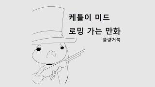 【FEVER 더빙】 케이틀린 미드 로밍가는만화 그림  …