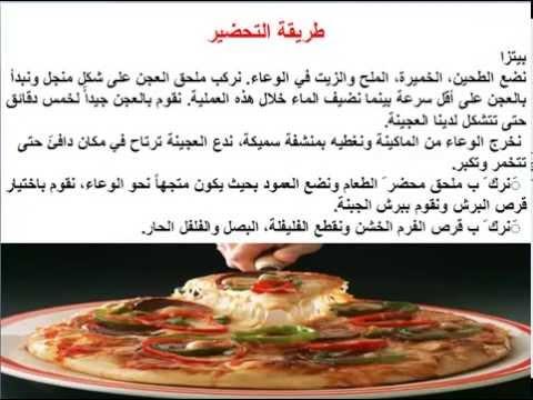 طريقة عمل بيتزا بالجبنة الشيدر Youtube