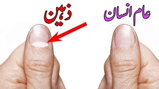 Signs that You are a Genius in Urdu (Scientific Research)