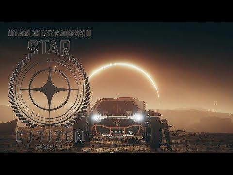 Star Citizen Alpha 3.0 PTU - URSA Rover - Играем вместе с Ацерусом