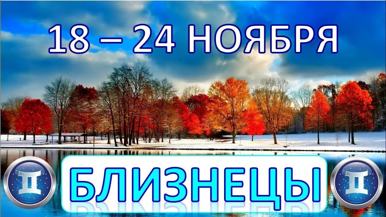 ♊БЛИЗНЕЦЫ♊. 🌟 С 18 по 24 НОЯБРЯ 2019 г. ❄️ Таро Прогноз Гороскоп