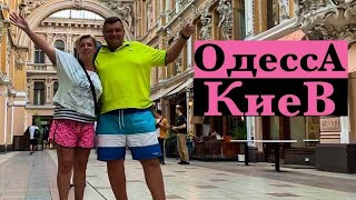Одесса 2020. Одесса - Киев. Едем домой