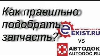 Где и как подбирать запчасти на авто ч.1(Пишите свой опыт работы с екзистом с автодоком с емексом. Exist vs autodoc? Так как запчасти ваговские то подходят..., 2016-04-15T02:05:30.000Z)