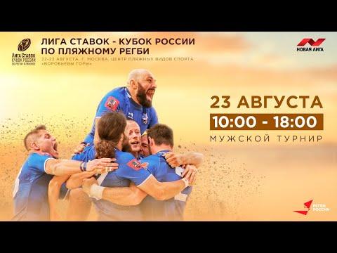 «Лига Ставок - Кубок России по пляжному регби», мужской турнир