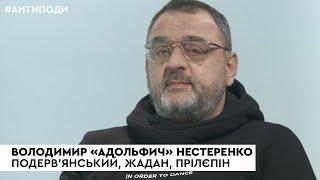 Лесь Подерв'янський - головний український письменник, - Адольфич | АНТИПОДИ