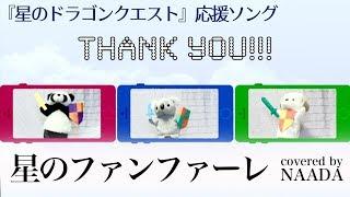 【フル/歌詞】星のファンファーレ 新しい地図 join ミュージック CM曲 カバー/NAADA
