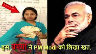 एक वेश्या ने मदद के लिए PM माेदी काे लिखा खत.....A prostitute wrote a letter to PM Modi....